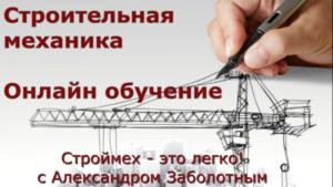 онлайн курсы по строительной механике, строительная механика - онлайн-обучение