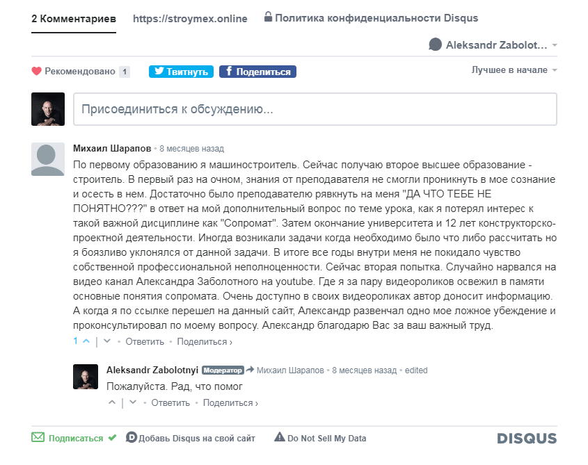 """отзыв на курсы по сопромату """"Сопромат это легко! С Александром Заболотным"""" от Михаила Шарапова"""